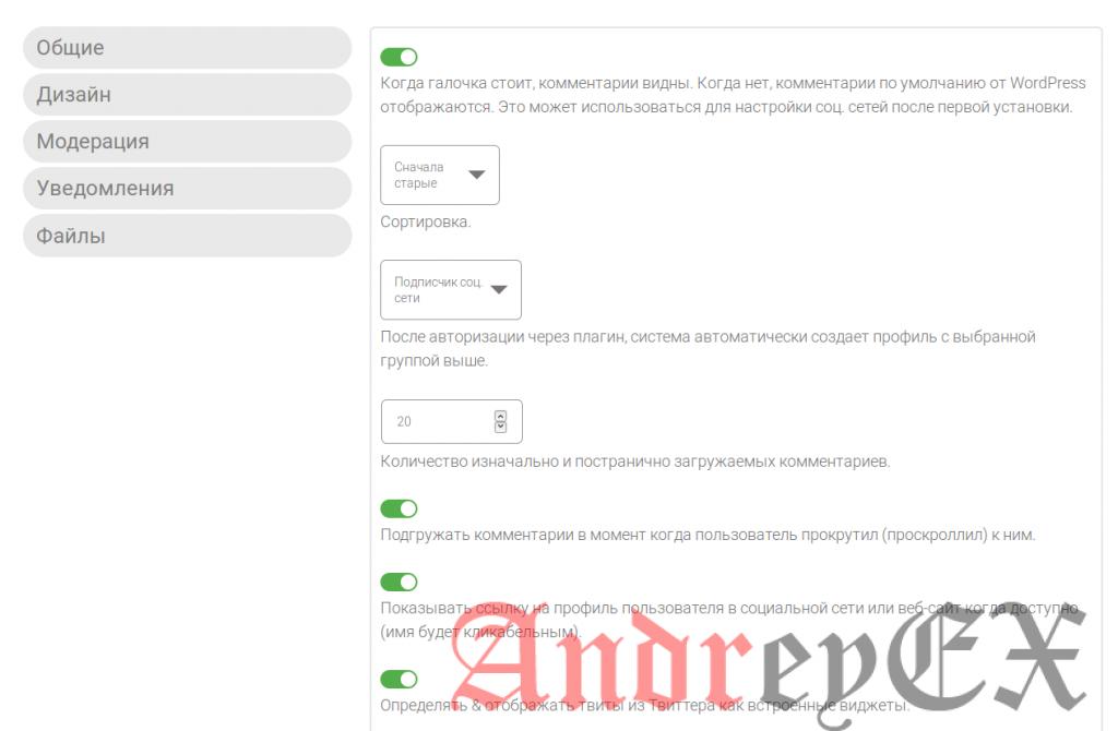 AnyComment - комментарии для сайта на WordPress