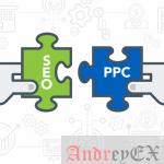Почему PPC и SEO должны работать вместе