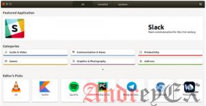Рисунок 3. Программное обеспечение Ubuntu