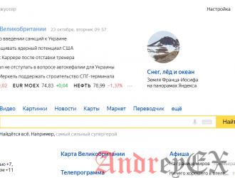 Яндекс. Избиение Google на крупнейшем в Европе интернет-рынке