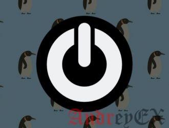 Команда Shutdown в Linux. 5 практических примеров