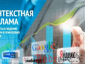 Контекстная реклама и продвижение сайта