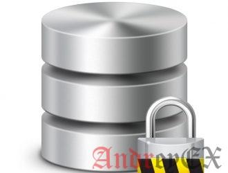 Шифрование резервной копии базы данных - наилучшая практика