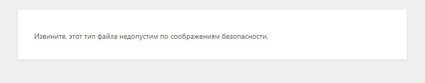 Как исправить ошибку 'Sorry, This File Type Is Not Permitted For Security Reasons' в WordPress