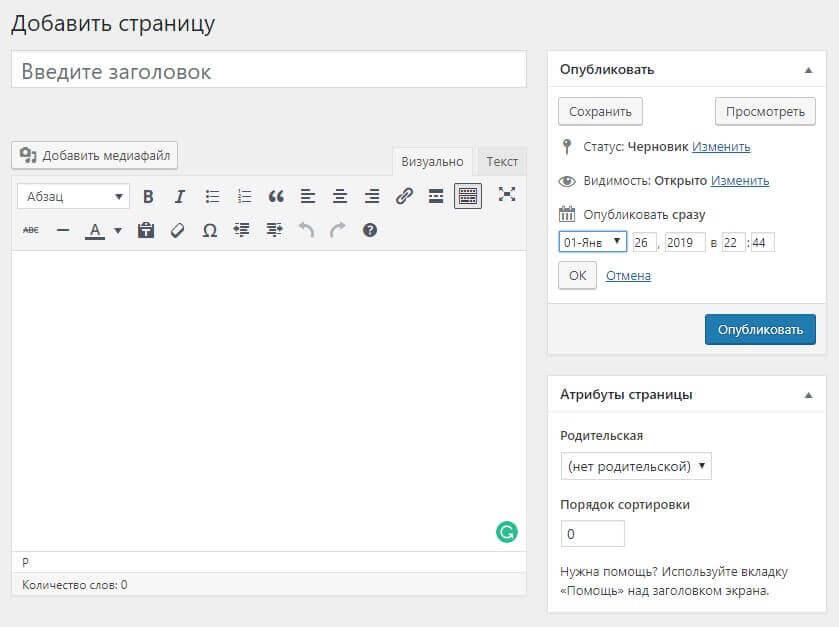 Как запланировать публикацию ваших постов в WordPress (шаг за шагом)