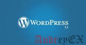 WordPress 5.1 вышел! Вот все, что вам нужно знать о новом обновлении