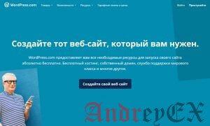 Конструкторы сайтов как современная альтернатива Wordpress
