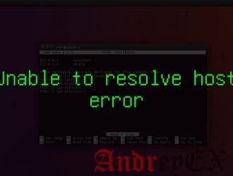 Исправление ошибки sudo: unable to resolve host