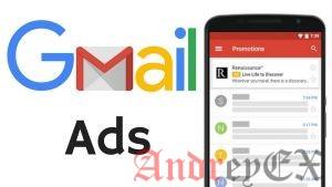 Главное руководство по рекламе Gmail в 2019 году