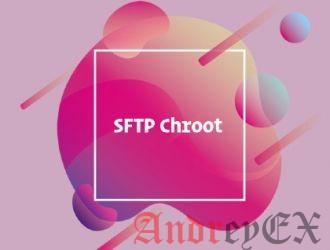 Как установить SFTP chroot Jail