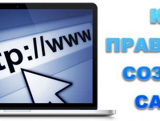 10 советов по созданию сайта в интернете