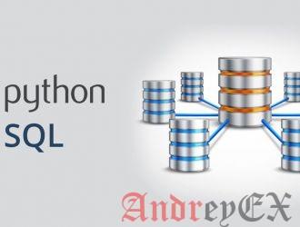 Использование SQL с Python - полное руководство