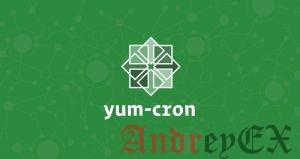 Настройте автоматическое обновление с помощью yum-cron в CentOS 7
