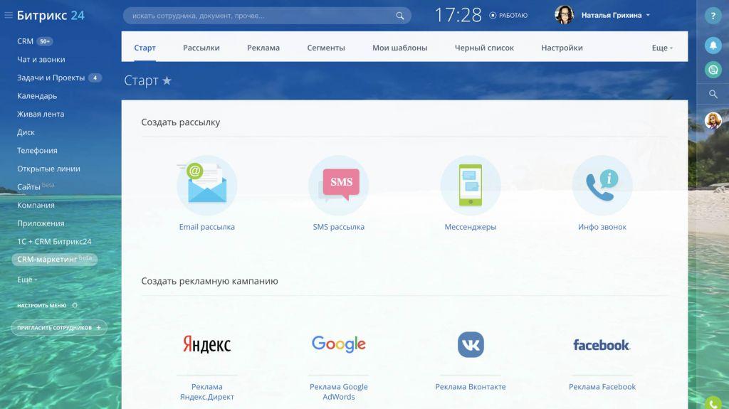 Что такое программное обеспечение для бизнеса «Битрикс24»?