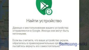 Как найти телефон Samsung