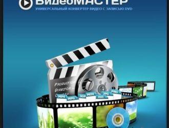 Видеоконвертер ВидеоМАСТЕР и эффект замедления сьемки