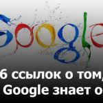 �� ������� �� ������ � ���, ��� Google ����� � ���